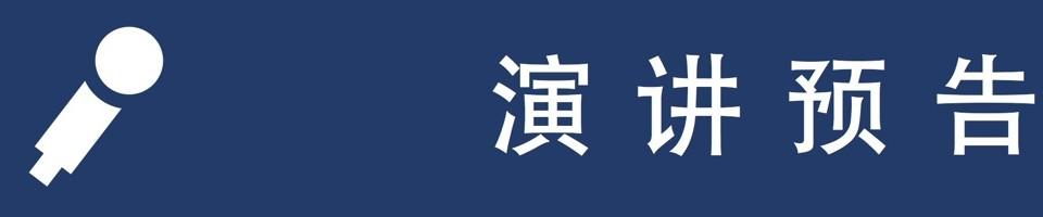 冯琰还将于 2015 年 11 月 23 日在《2015 中英文化交流年第二届全球中国对话》学术活动上发表演讲